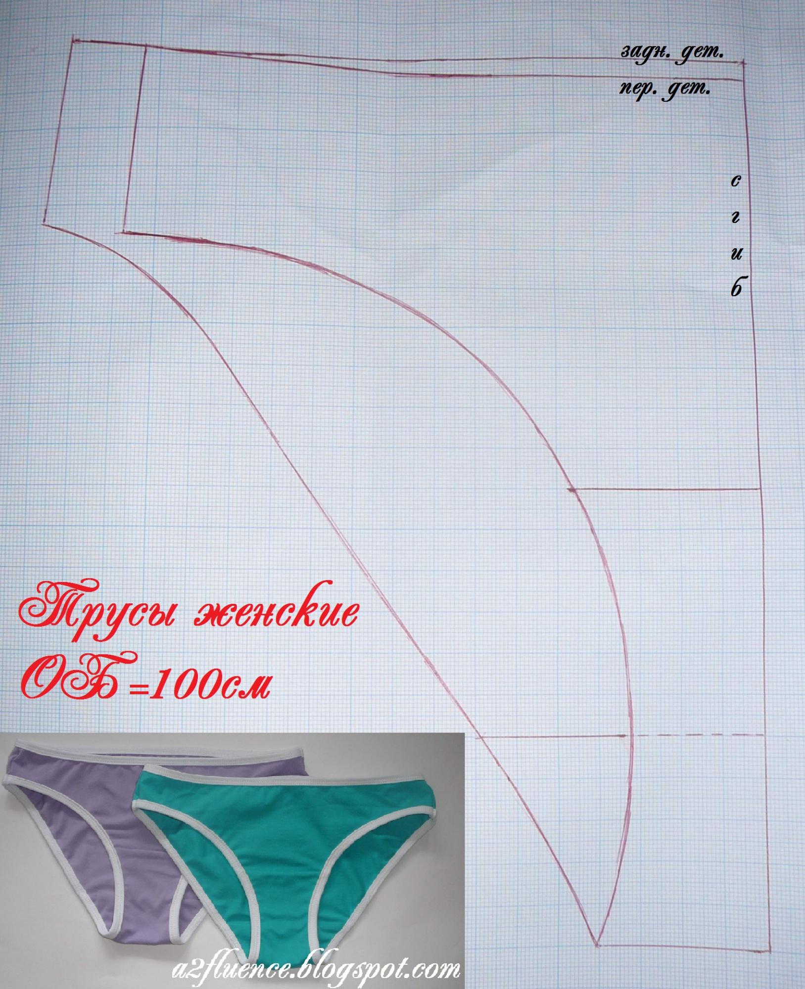 Женское нижнее белье: выкройка и мастер класс по шитью 14