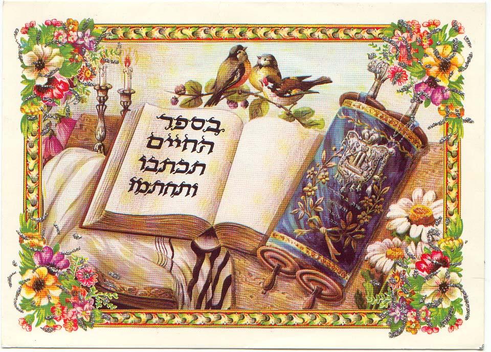 пожелания и поздравления на иврите находит рисунки