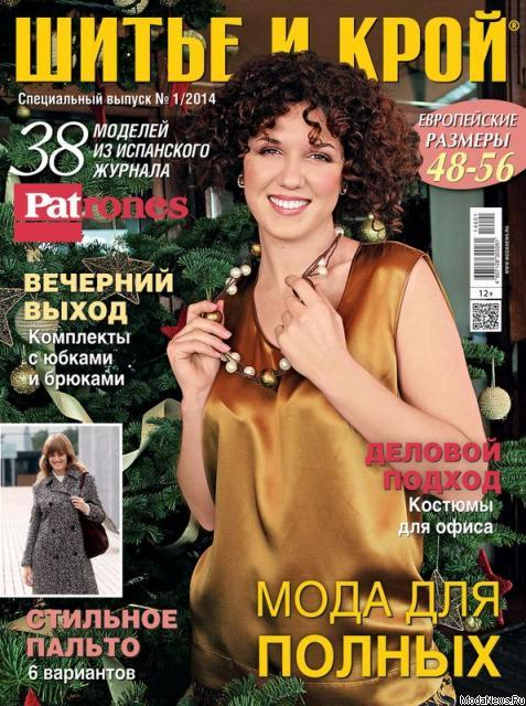 Журналы по моде и шитью