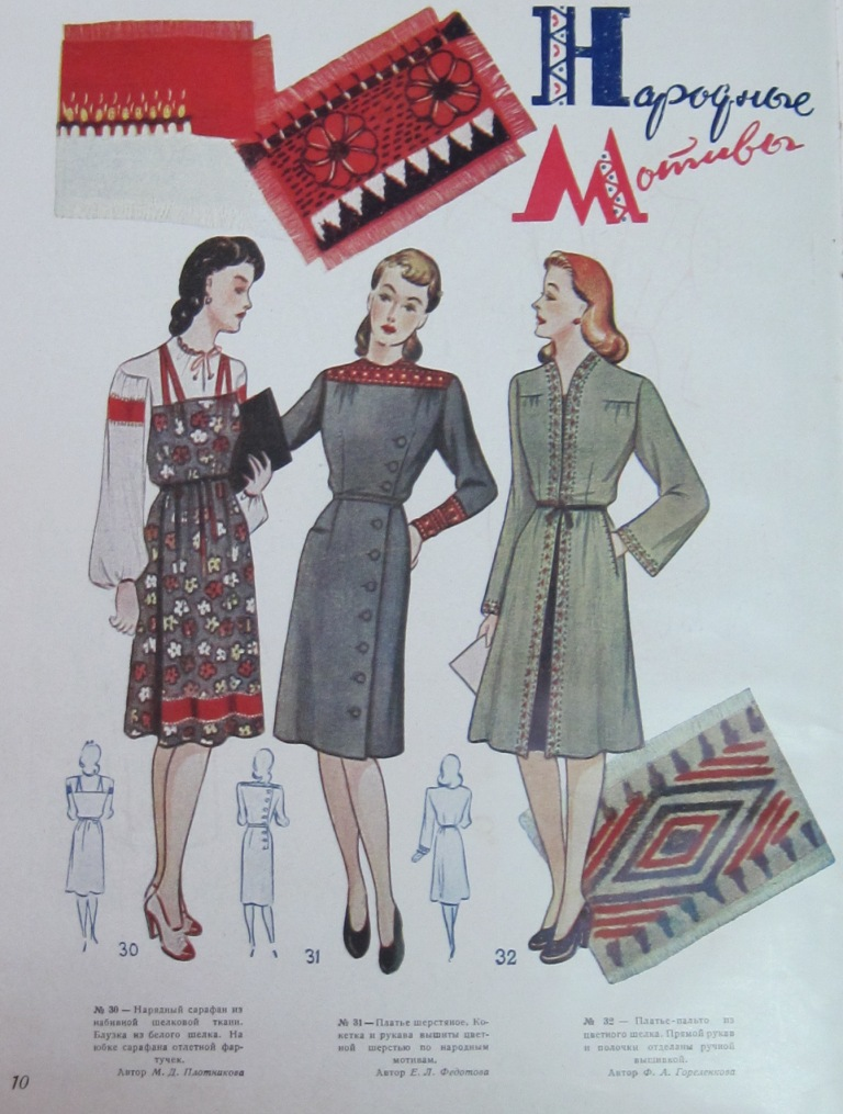 Журнал мод 50 60-х годов 98