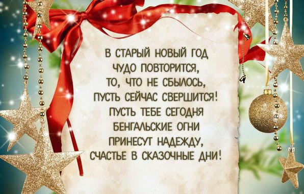 Со старым новым годом дорогой