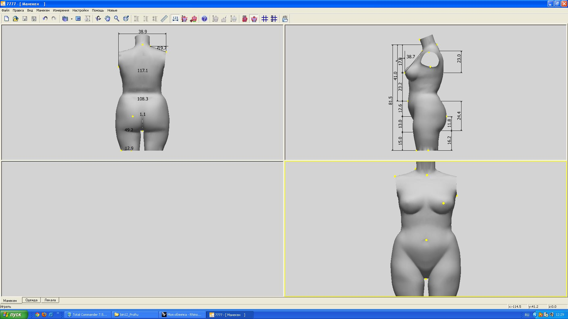 Как сделать манекен по своему размеру 115