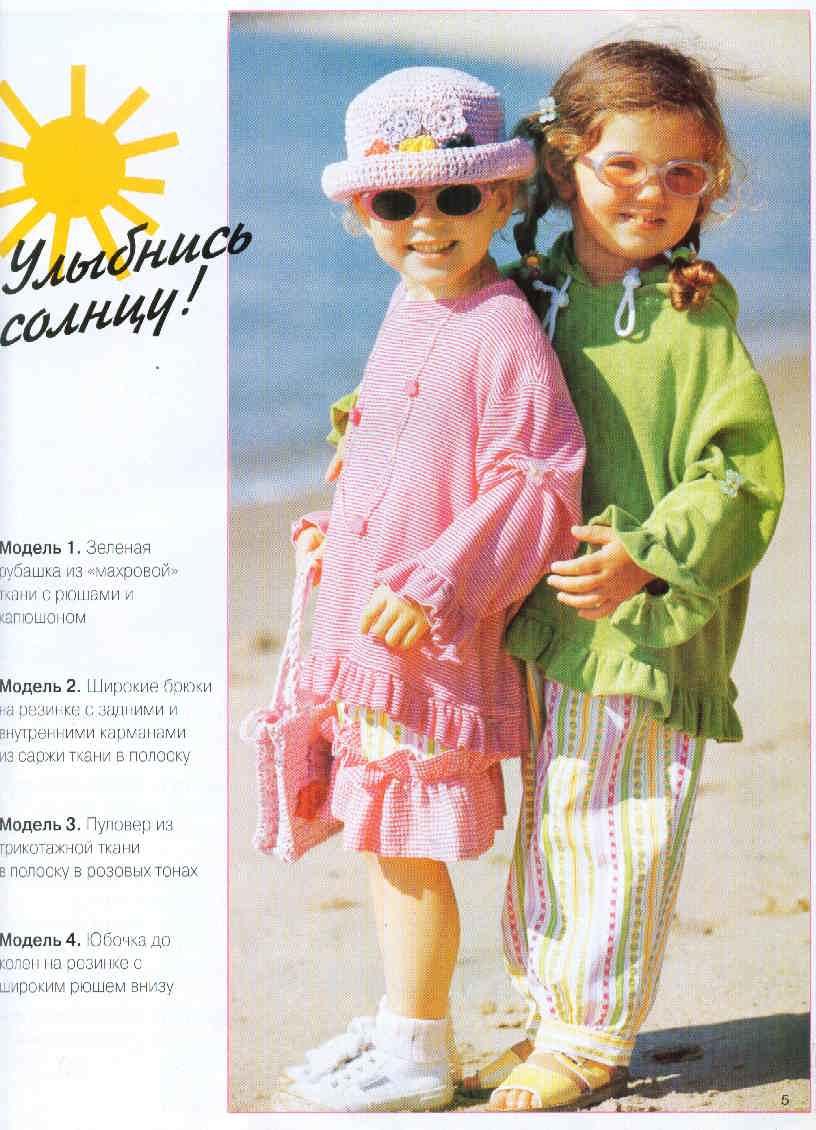 журнал сабрина 5 2009 модель 3