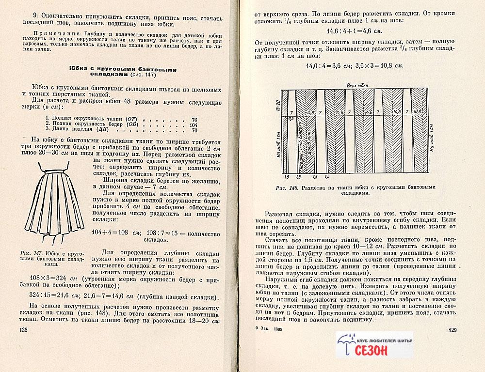 Расчет бантовых складок для юбки