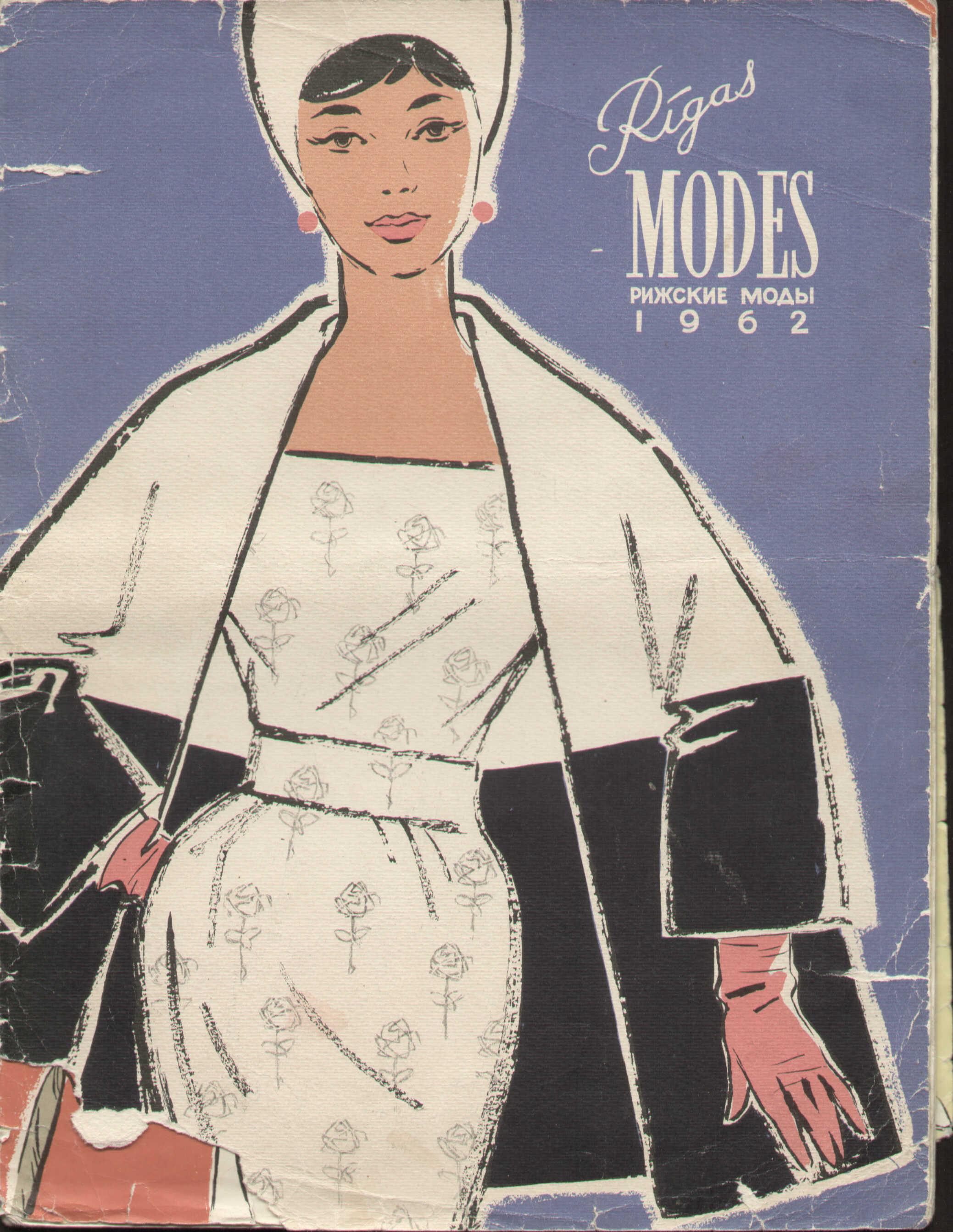 Журнал мод 60 годов фото