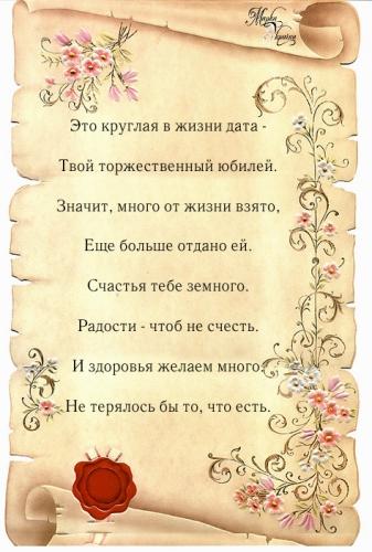 Приглашение для поздравления сватов