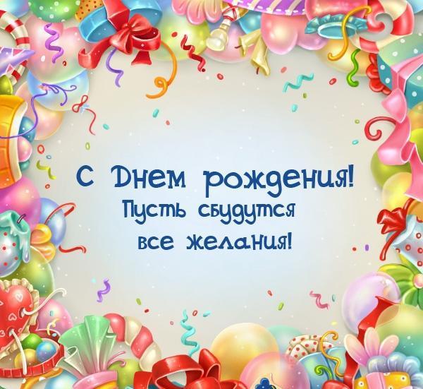 Краткое лаконичное поздравление днем рождения