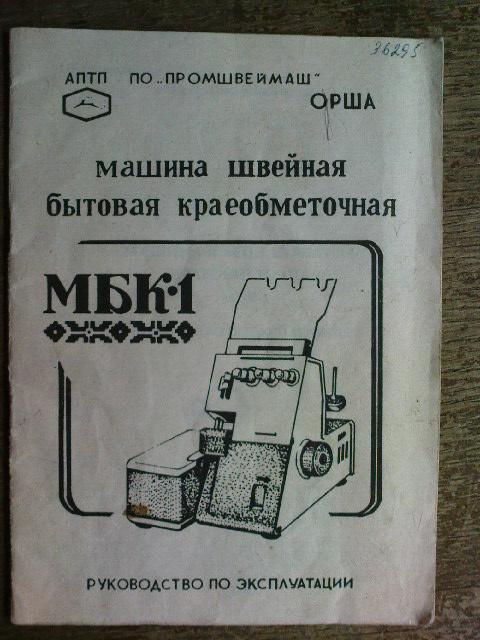 инструкция к оверлоку орша - фото 6